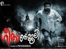 https://malayalam.filmibeat.com/img/2013/11/14-geethanjali1.jpg