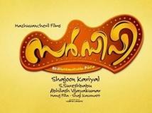 http://malayalam.filmibeat.com/img/2013/12/02-sir-cp.jpg