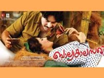 https://malayalam.filmibeat.com/img/2014/02/12-balyakalasakhi-3.jpg