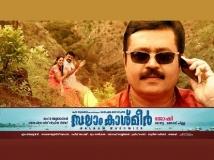 http://malayalam.filmibeat.com/img/2014/02/20-salam-kashmir-3.jpg