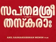http://malayalam.filmibeat.com/img/2014/03/13-sapthamasree-thaskara.jpg