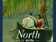 http://malayalam.filmibeat.com/img/2014/04/17-north24-kaatham.jpg