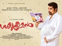 https://malayalam.filmibeat.com/img/2014/05/07-garbha-sriman.jpg