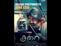 https://malayalam.filmibeat.com/img/2014/06/11-mohanlal-movie-koothara-gets-postponed.jpg