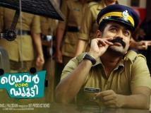 https://malayalam.filmibeat.com/img/2014/08/12-driver-on-duty.jpg