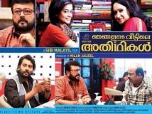 https://malayalam.filmibeat.com/img/2014/10/31-njangaludeveettileathidhikal.jpg