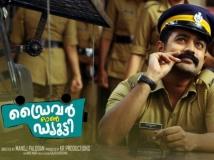 https://malayalam.filmibeat.com/img/2014/12/05-driver-on-duty.jpg