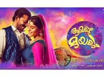 https://malayalam.filmibeat.com/img/2014/12/24-1419406064-aamayum-muyalum.jpg