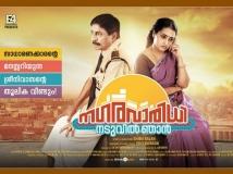 http://malayalam.filmibeat.com/img/2014/12/25-1419488271-nagara-varishi-naduvil-njan.jpg