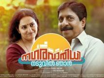 https://malayalam.filmibeat.com/img/2014/12/26-1419570755-nagara-varidhi-naduvil-njan-review.jpg