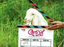 http://malayalam.filmibeat.com/img/2015/02/08-1423365007-adu-oru-bheegara-jeevi-aanu-2.jpg