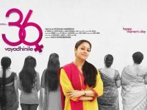 http://malayalam.filmibeat.com/img/2015/03/09-1425880847-36-vayathinilea.jpg