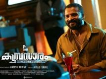 https://malayalam.filmibeat.com/img/2015/05/14-1431579292-kumbasaram.jpg