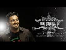 https://malayalam.filmibeat.com/img/2015/05/26-1432622572-samrajyam-ii-son-of-alexander.jpg