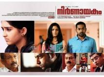 https://malayalam.filmibeat.com/img/2015/06/06-1433576892-nirnaayakam-movie-review.jpg