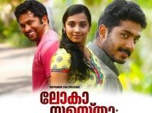 https://malayalam.filmibeat.com/img/2015/06/16-1434439406-lokasamastha.jpg