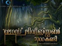 https://malayalam.filmibeat.com/img/2015/07/02-1435842437-lord-livingstone-7000-kandi.jpg