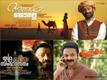 http://malayalam.filmibeat.com/img/2015/07/29-1438150143-july31-malayalam-release-01.jpg