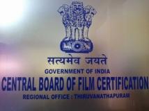 https://malayalam.filmibeat.com/img/2015/07/31-1438332098-censorboard.jpg