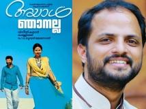 http://malayalam.filmibeat.com/img/2015/08/01-1438416355-ayaal-njanalla-jude.jpg