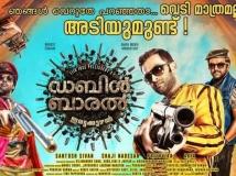 https://malayalam.filmibeat.com/img/2015/09/02-1441174050-double-barrel-01.png