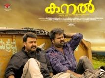 https://malayalam.filmibeat.com/img/2015/10/22-1445512992-kanal-movie-review-02.jpg