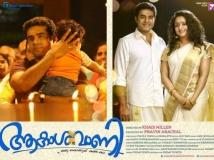 https://malayalam.filmibeat.com/img/2016/02/akashvani-review-08-20-1455947771.jpg