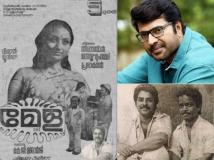 http://malayalam.filmibeat.com/img/2016/03/mammootty-mela-24-1458803327.jpg