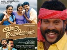 https://malayalam.filmibeat.com/img/2016/04/yathra-chodhikathe-18-1458266843-10-1460276228.jpg