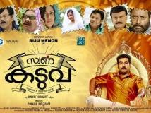https://malayalam.filmibeat.com/img/2016/10/swarnakaduva-04-21-1477042499.jpg