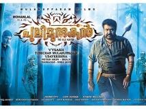 http://malayalam.filmibeat.com/img/2017/01/puli-murugan-17-1460900041-09-1483934830.jpg