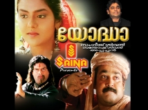 https://malayalam.filmibeat.com/img/2017/01/yodha-2-04-26-1485410017.jpg