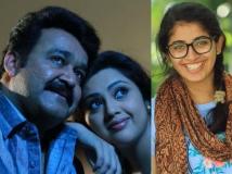 https://malayalam.filmibeat.com/img/2017/03/aima-sebastian-mohanlal-meena-21-1466504274-25-1490431544.jpg