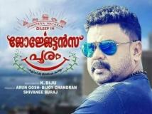 https://malayalam.filmibeat.com/img/2017/05/georgettans-pooram-trailer-review-19-1484849449-04-1493891301.jpg