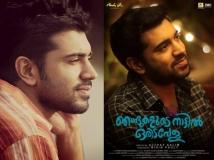 http://malayalam.filmibeat.com/img/2017/09/02-1504333318-nivinpaulyaboutnjandukaludenaattiloridavela-30-1504082580-06-1504697142.jpg