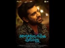 http://malayalam.filmibeat.com/img/2017/09/02-1504334918-31-1504164613-njandukaludenaattiloridavelaboxoffice-04-1504513124.jpg