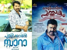 https://malayalam.filmibeat.com/img/2017/09/3-12-1505194861.jpg