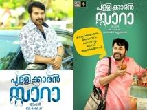 https://malayalam.filmibeat.com/img/2017/09/pullikkaranstaraareview-01-1504217074-05-1504599641.jpg