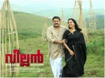 https://malayalam.filmibeat.com/img/2017/10/25-1508914762-villainmovie3-27-1509074758.jpg