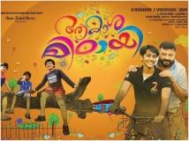 https://malayalam.filmibeat.com/img/2017/10/aakashamittayeeboxoffice-27-1509100249-28-1509176954.jpg