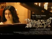 https://malayalam.filmibeat.com/img/2017/10/zacharia-pothen-jeevichirippundu-02-26-1508995402.jpg