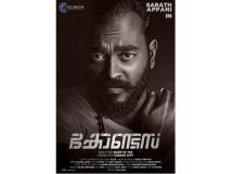 http://malayalam.filmibeat.com/img/2017/11/appani-ravi-25-1511604318.jpg