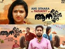 http://malayalam.filmibeat.com/img/2017/12/1-22-1513922054.jpg