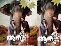 http://malayalam.filmibeat.com/img/2017/12/aana-alaralodalaral-20170908144009-15884-23-1514033212.jpg