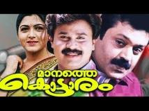 https://malayalam.filmibeat.com/img/2017/12/hqdefault-03-1512295257.jpg