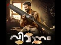 http://malayalam.filmibeat.com/img/2017/12/vimaanam-14-1487065118-03-1512306938.jpg