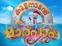 https://malayalam.filmibeat.com/img/2018/01/kuttanadanmarpappa-1516929148.jpg