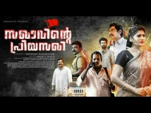 https://malayalam.filmibeat.com/img/2018/01/sakhavinte-priyasakhi-04-04-1515064756.jpg