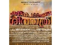 https://malayalam.filmibeat.com/img/2018/02/kuttanpillayude-sivarathri-20171117120212-16615-1518581210.jpg