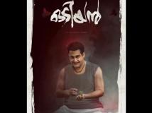 http://malayalam.filmibeat.com/img/2018/03/13-1513143531-mohanlal-odiyan-motion-poster-03-1499064273-1520747479-1520919737.jpg